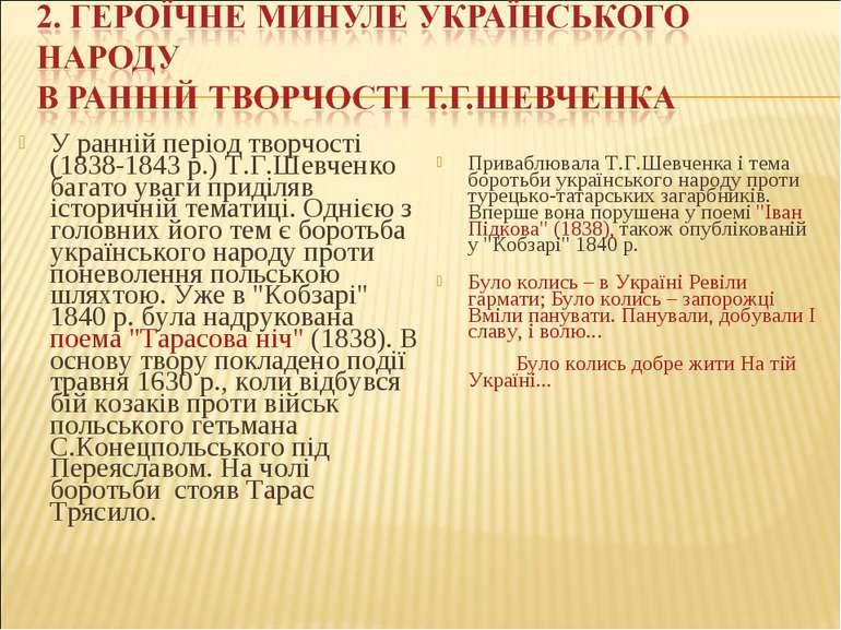 У ранній період творчості (1838-1843 р.) Т.Г.Шевченко багато уваги приділяв і...