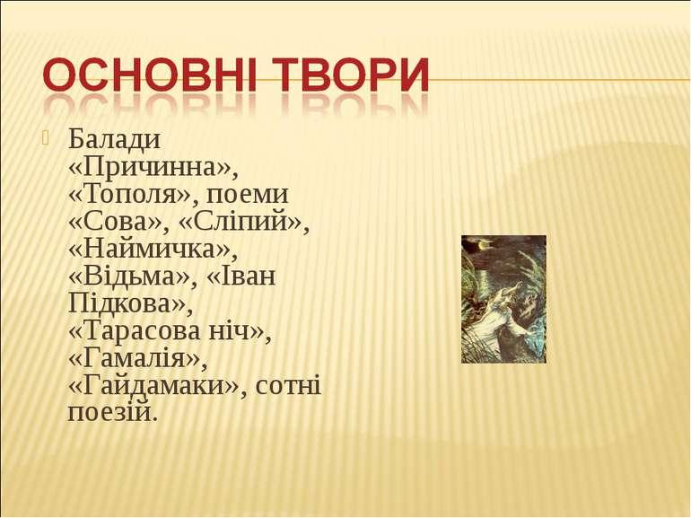 Балади «Причинна», «Тополя», поеми «Сова», «Сліпий», «Наймичка», «Відьма», «І...