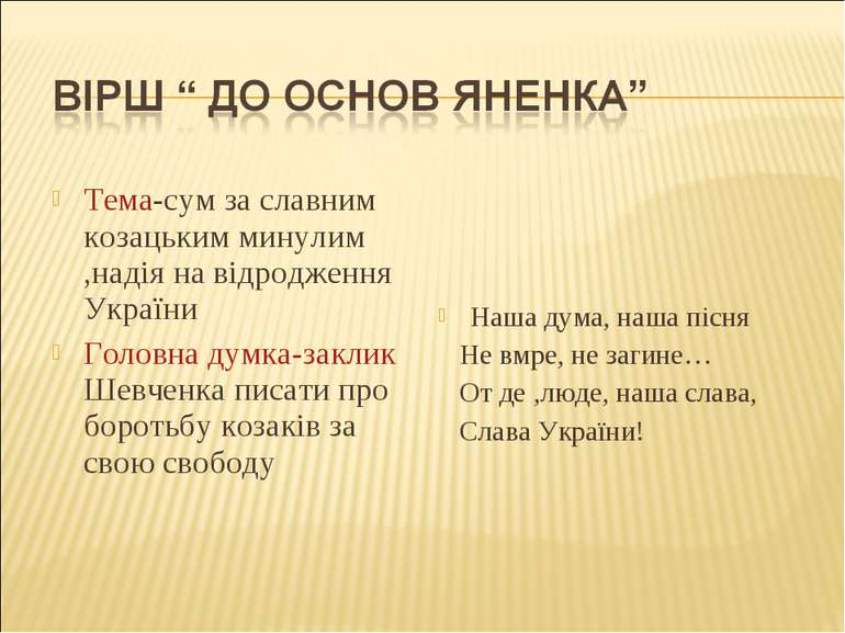 Тема-сум за славним козацьким минулим ,надія на відродження України Головна д...