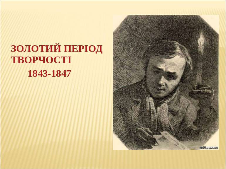 ЗОЛОТИЙ ПЕРІОД ТВОРЧОСТІ 1843-1847