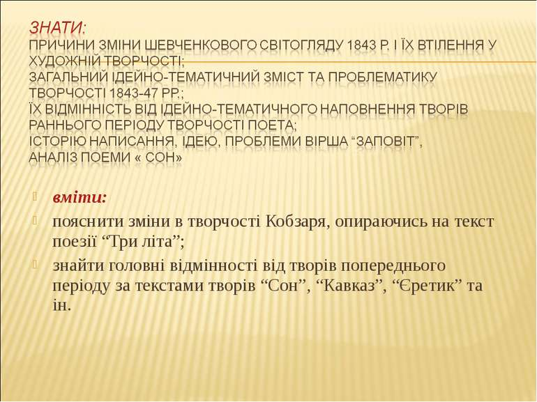 """вміти: пояснити зміни в творчості Кобзаря, опираючись на текст поезії """"Три лі..."""