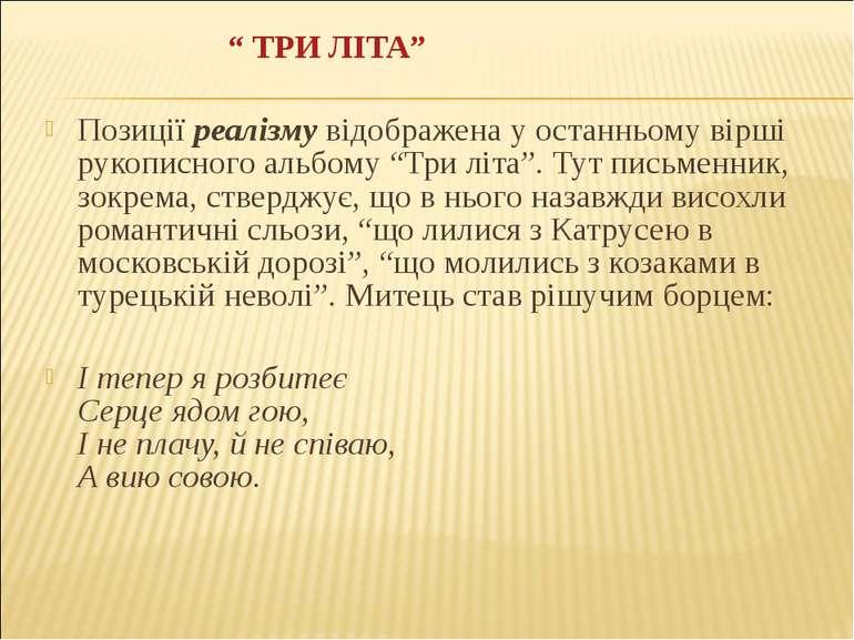 """"""" ТРИ ЛІТА"""" Позиції реалізму відображена у останньому вірші рукописного альбо..."""