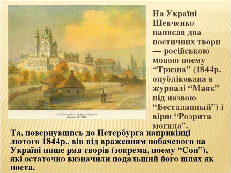 """На Україні Шевченко написав два поетичних твори — російською мовою поему """"Три..."""