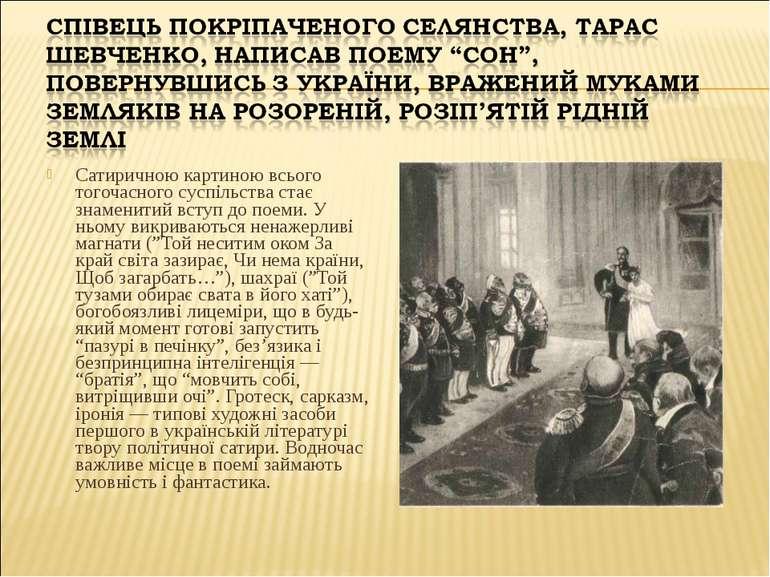 Сатиричною картиною всього тогочасного суспільства стає знаменитий вступ до п...