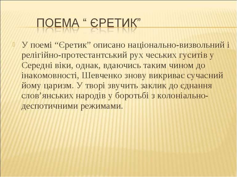 """У поемі """"Єретик"""" описано національно-визвольний і релігійно-протестантський р..."""