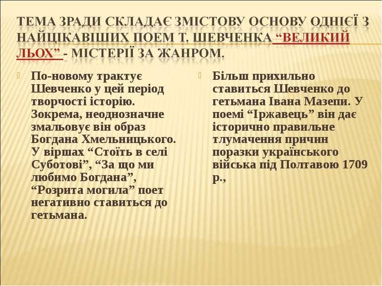 По-новому трактує Шевченко у цей період творчості історію. Зокрема, неоднозна...