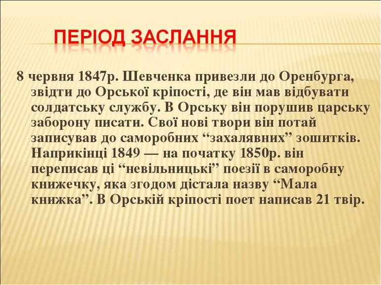 8 червня 1847р. Шевченка привезли до Оренбурга, звідти до Орської кріпості, д...