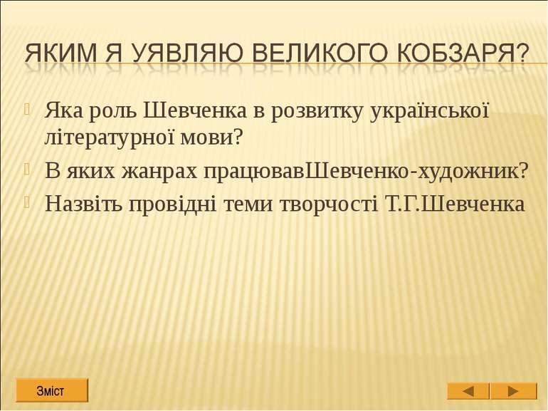 Яка роль Шевченка в розвитку української літературної мови? В яких жанрах пра...