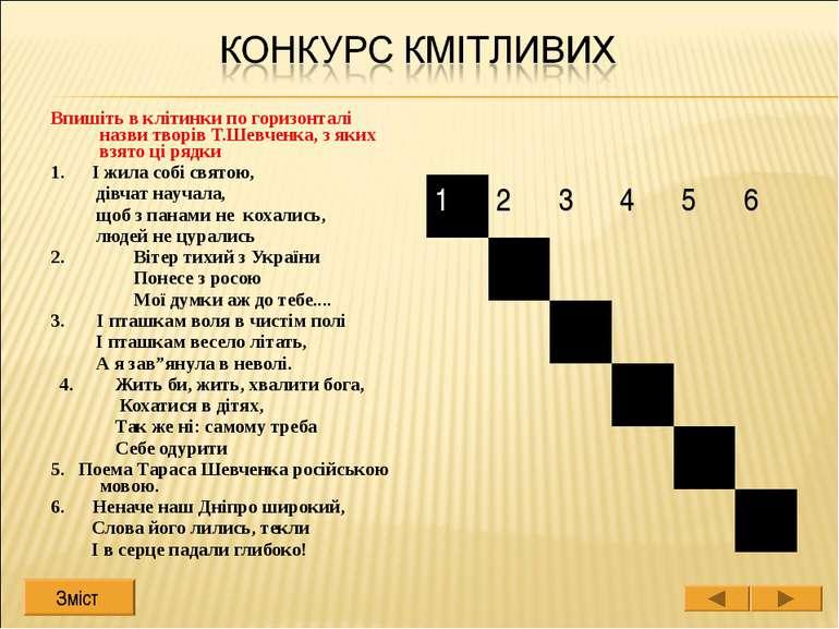 Впишіть в клітинки по горизонталі назви творів Т.Шевченка, з яких взято ці ря...