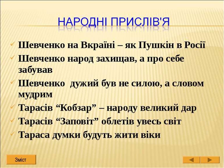 Шевченко на Вкраїні – як Пушкін в Росії Шевченко народ захищав, а про себе за...