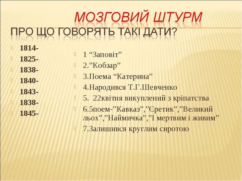 "1814- 1825- 1838- 1840- 1843- 1838- 1845- 1 ""Заповіт"" 2.""Кобзар"" 3.Поема ""Кат..."