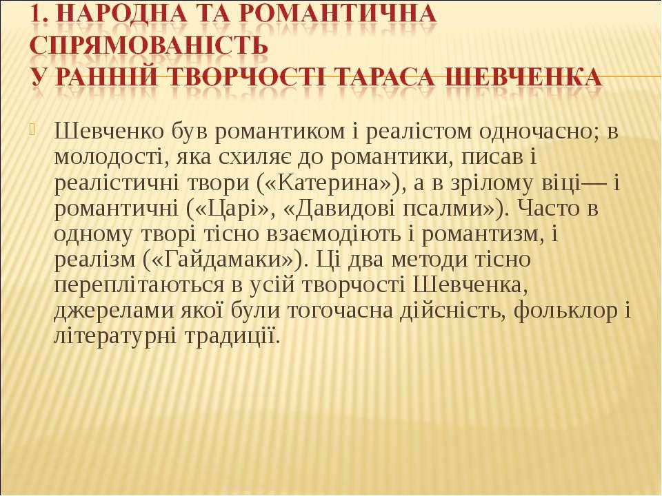 Шевченко був романтиком і реалістом одночасно; в молодості, яка схиляє до ром...