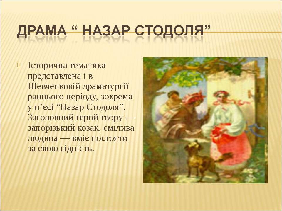 Історична тематика представлена і в Шевченковій драматургії раннього періоду,...