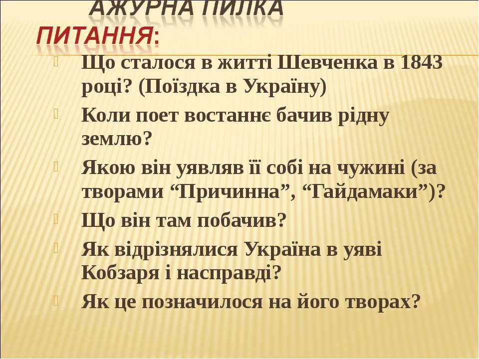 Що сталося в житті Шевченка в 1843 році? (Поїздка в Україну) Коли поет востан...