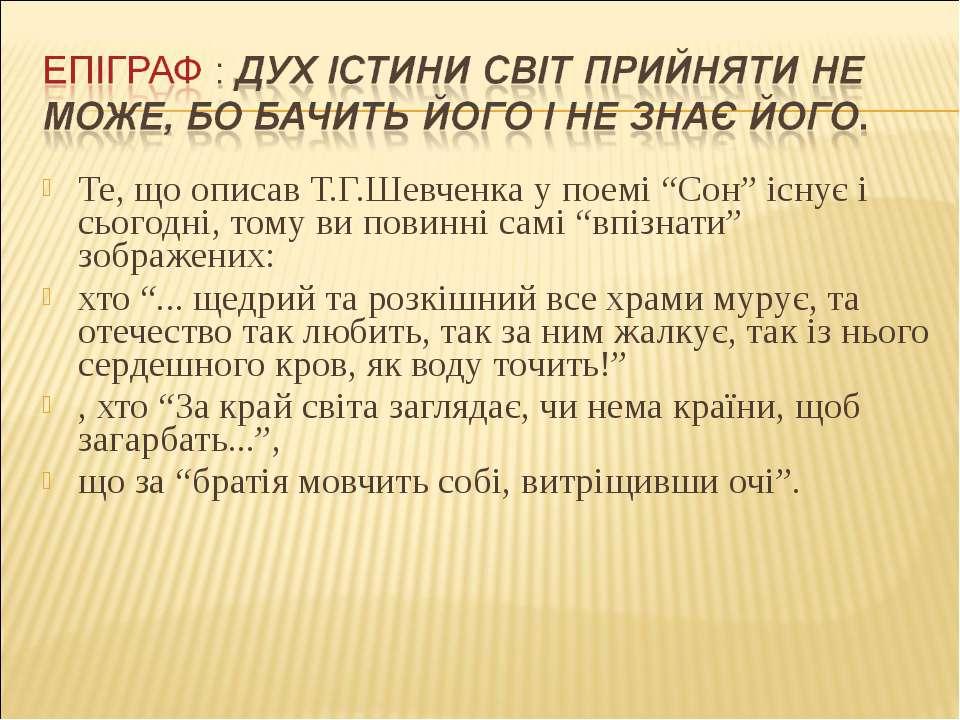 """Те, що описав Т.Г.Шевченка у поемі """"Сон"""" існує і сьогодні, тому ви повинні са..."""