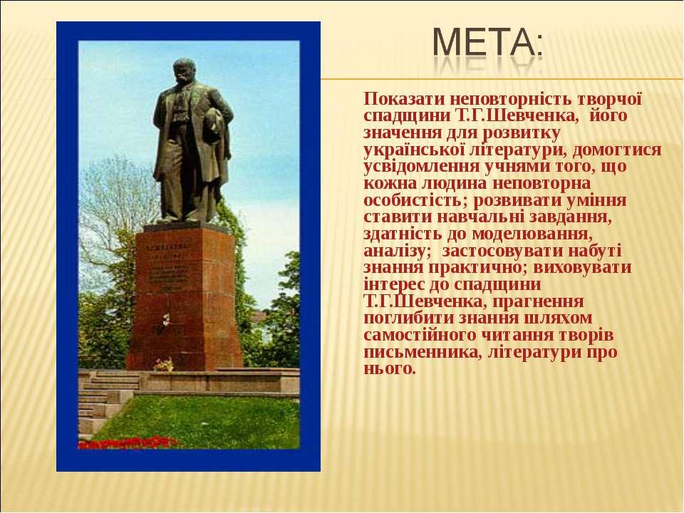 Показати неповторність творчої спадщини Т.Г.Шевченка, його значення для розви...