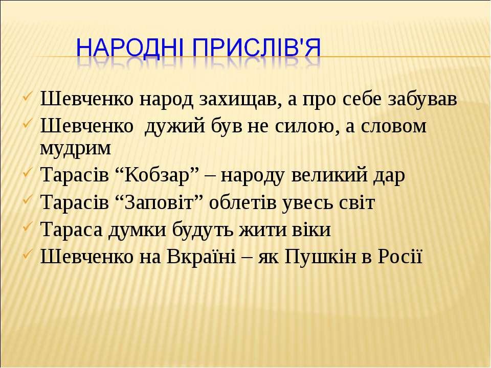 Шевченко народ захищав, а про себе забував Шевченко дужий був не силою, а сло...