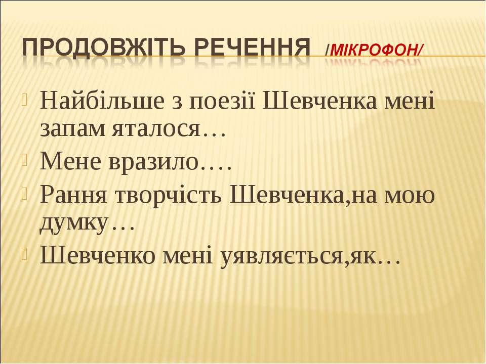 Найбільше з поезії Шевченка мені запам яталося… Мене вразило…. Рання творчіст...