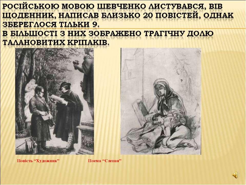 """Повість """"Художник"""" Поема """"Слепая"""""""