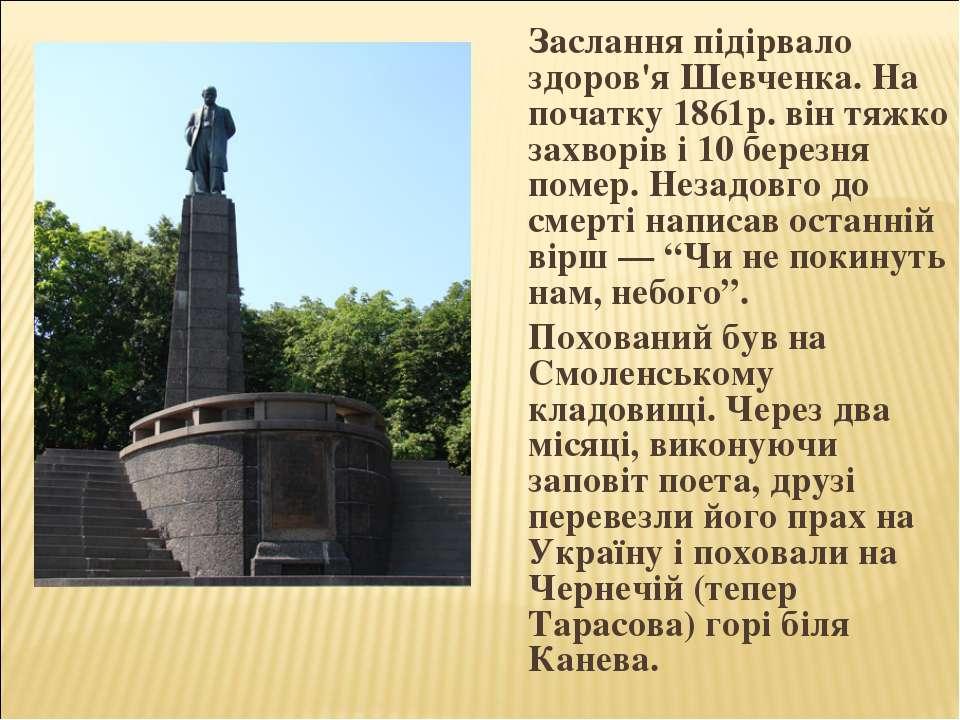 Заслання підірвало здоров'я Шевченка. На початку 1861р. він тяжко захворів і ...