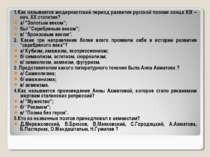 1.Как называется модернистский период развития русской поэзии конца ХІХ – нач...