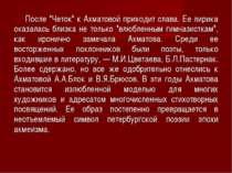 """После """"Четок"""" к Ахматовой приходит слава. Ее лирика оказалась близка не тольк..."""