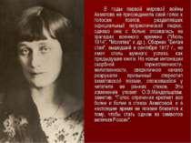 В годы первой мировой войны Ахматова не присоединила свой голос к голосам поэ...