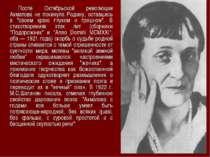 """После Октябрьской революции Ахматова не покинула Родину, оставшись в """"своем к..."""