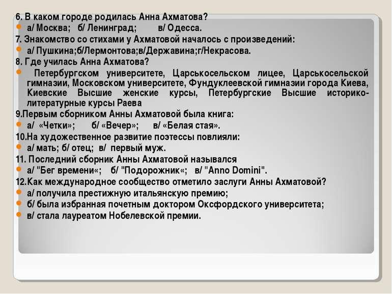 6. В каком городе родилась Анна Ахматова? а/ Москва; б/ Ленинград; в/ Одесса....