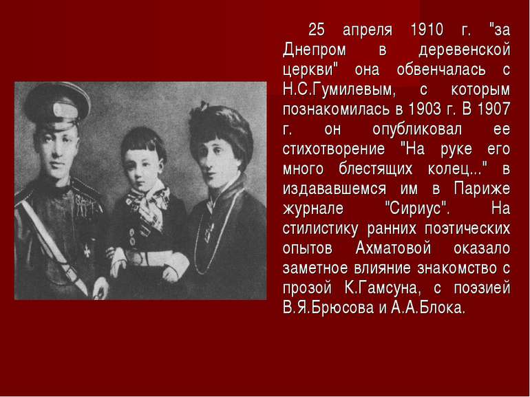 """25 апреля 1910 г. """"за Днепром в деревенской церкви"""" она обвенчалась с Н.С.Гум..."""