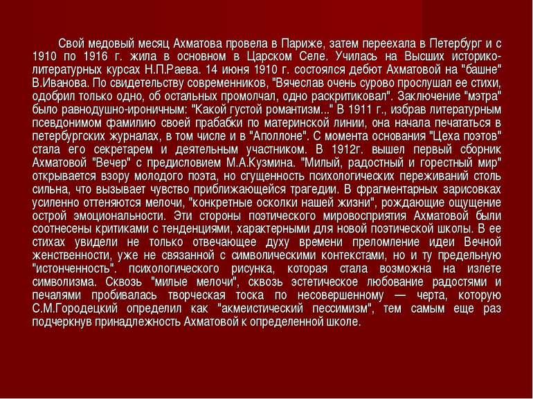 Свой медовый месяц Ахматова провела в Париже, затем переехала в Петербург и с...