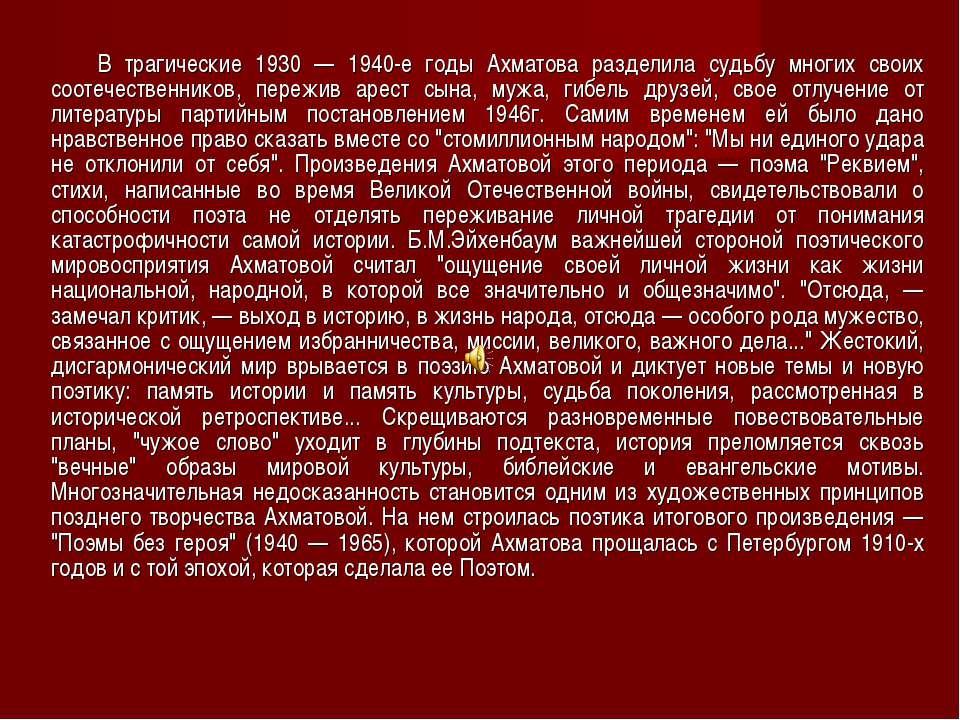 В трагические 1930 — 1940-е годы Ахматова разделила судьбу многих своих сооте...