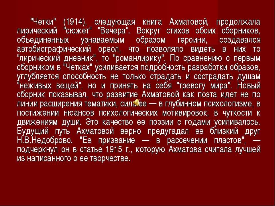 """""""Четки"""" (1914), следующая книга Ахматовой, продолжала лирический """"сюжет"""" """"Веч..."""