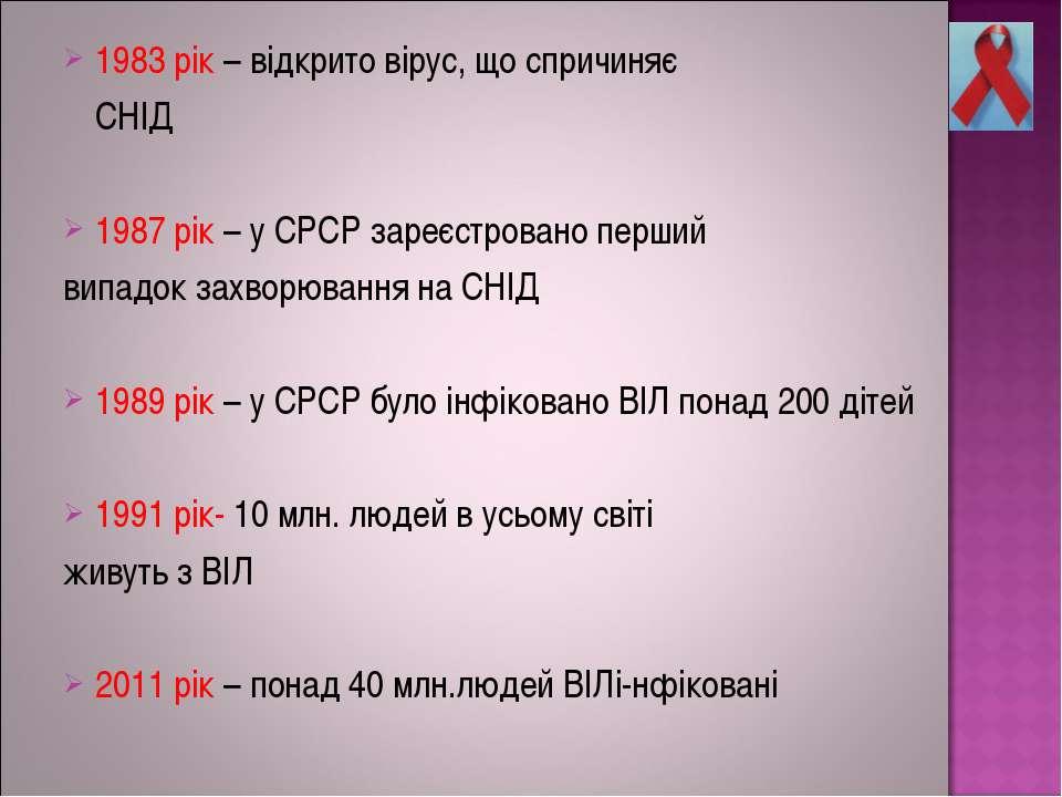 1983 рік – відкрито вірус, що спричиняє СНІД 1987 рік – у СРСР зареєстровано ...