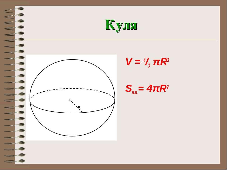 Куля V = 4/3 πR3 Sп.п.= 4πR2