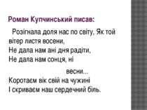 Роман Купчинський писав: Розігнала доля нас по світу, Як той вітер листя восе...