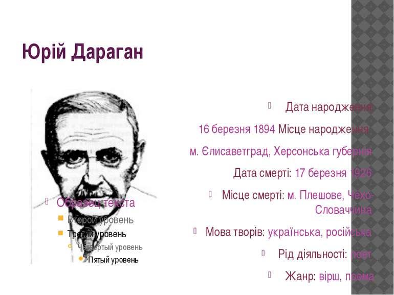 Юрій Дараган Датанародження: 16 березня 1894 Місценародження: м. Єлисаветгр...
