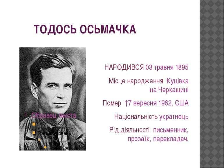 ТОДОСЬ ОСЬМАЧКА НАРОДИВСЯ 03 травня 1895 Місце народження Куцівка на Черкащин...