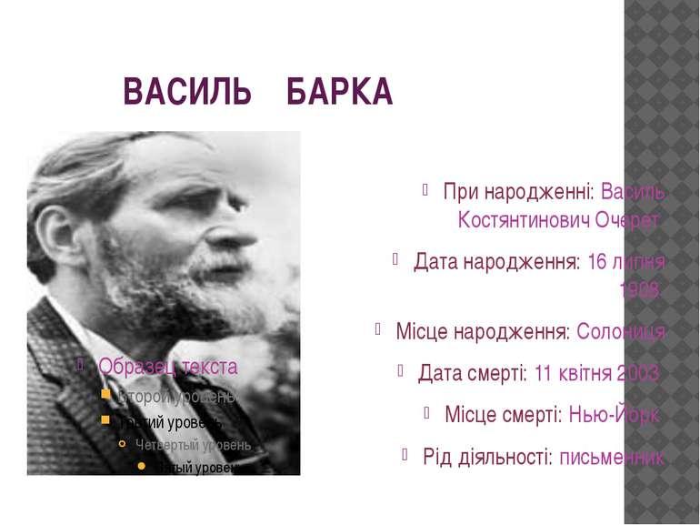ВАСИЛЬ БАРКА При народженні: Василь Костянтинович Очерет Датанародження: 16...