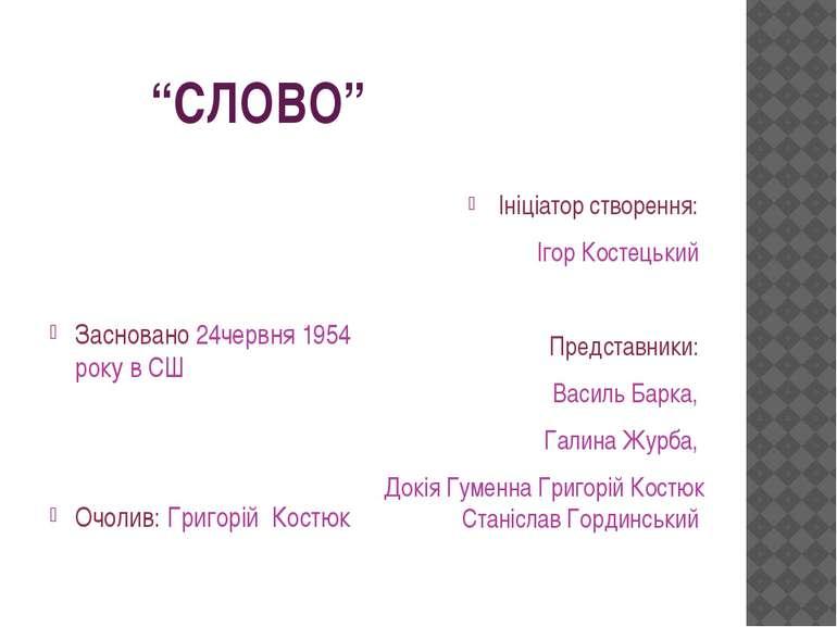 """""""СЛОВО"""" Засновано 24червня 1954 року в СШ Очолив: Григорій Костюк Ініціатор с..."""