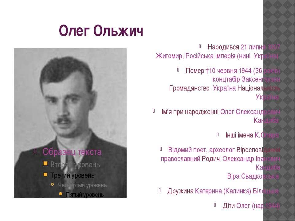 Олег Ольжич Народився 21 липня1907 Житомир, Російська Імперія (нині Україна...