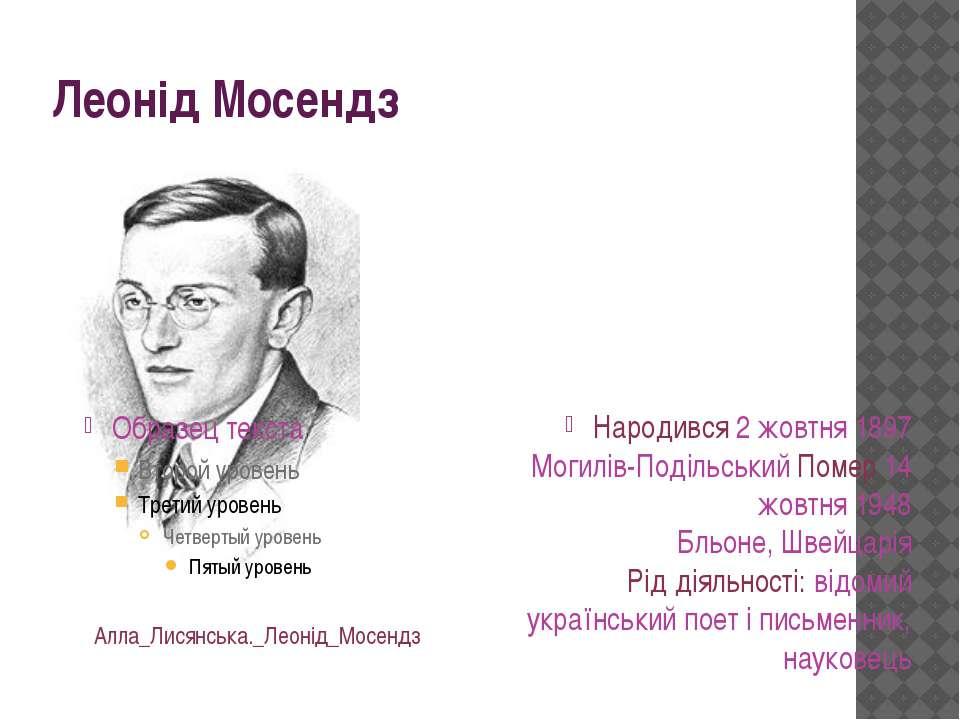 Леонід Мосендз Народився 2 жовтня 1897 Могилів-Подільський Помер 14 жовтня 19...