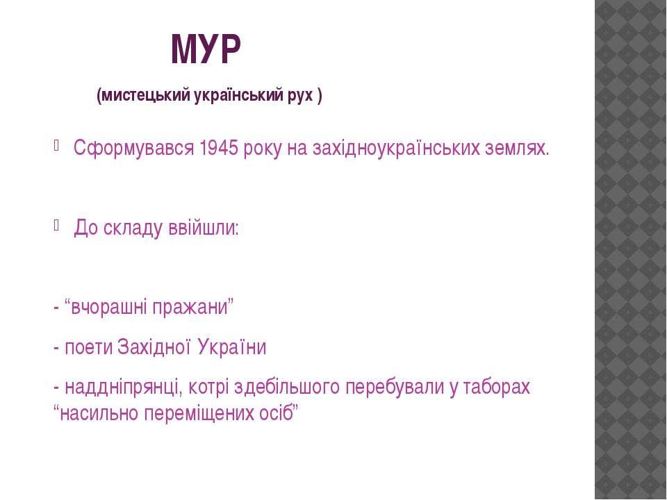 МУР (мистецький український рух ) Сформувався 1945 року на західноукраїнських...