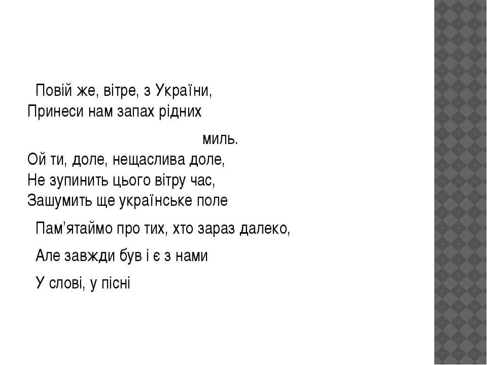 Повій же, вітре, з України, Принеси нам запах рідних миль. Ой ти, доле, нещас...