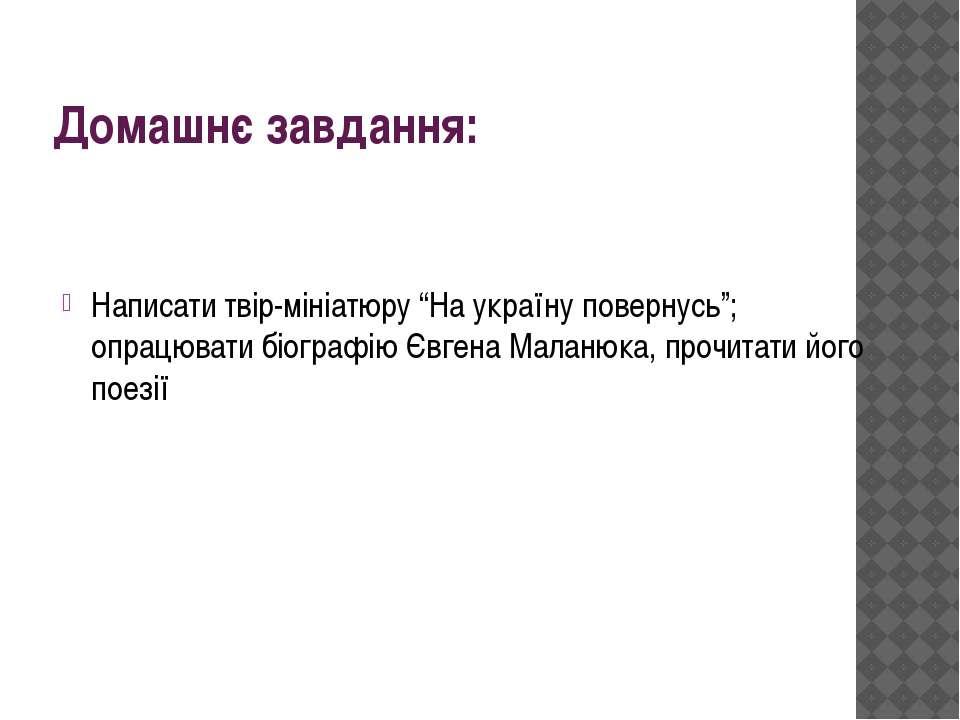 """Домашнє завдання: Написати твір-мініатюру """"На україну повернусь""""; опрацювати ..."""