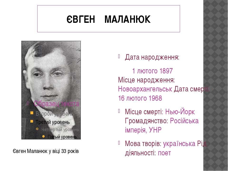 ЄВГЕН МАЛАНЮК Датанародження: 1 лютого 1897 Місценародження: Новоархангельс...