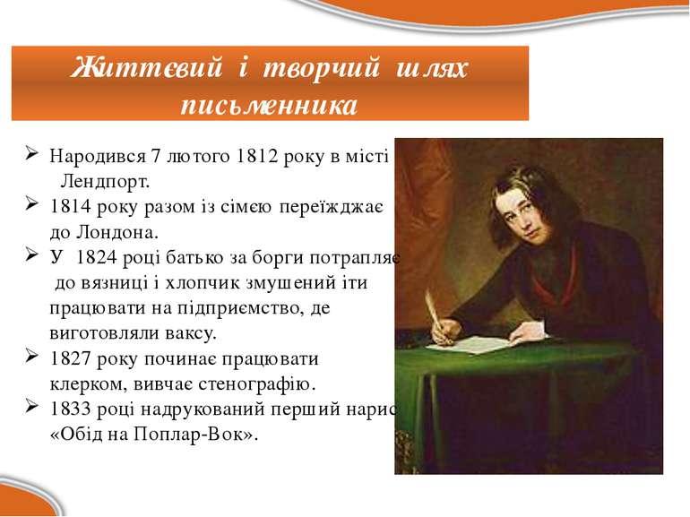 Життєвий і творчий шлях письменника Народився 7 лютого 1812 року в місті Ленд...