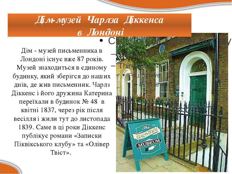 Дім-музей Чарлза Діккенса в Лондоні Дім - музей письменника в Лондоні існує в...