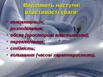 Виділяють наступні властивості уваги: концентрація; розподілення; обсяг (прос...