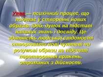 Уява — психічний процес, що полягає у створенні нових образів, ідей, думок на...